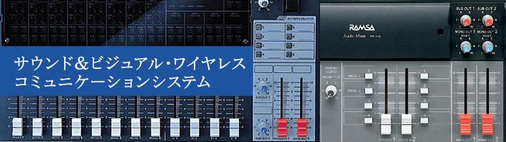 サウンド&ビジュアル・ワイヤレス コミュニケーションシステム